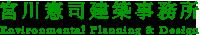 宮川憲司建築事務所 Environmental Planning & Design